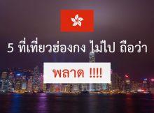5-places-hongkong